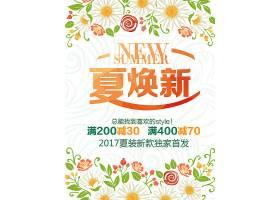 夏焕新夏季宣传促销活动通用海报模板图片