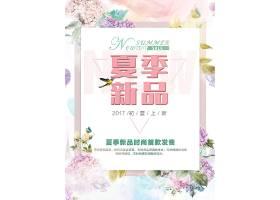 清新夏季新品夏季宣传促销活动通用海报模板图片