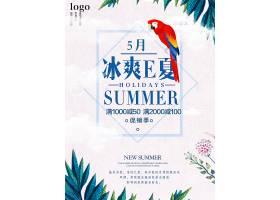 冰爽一夏夏季宣传促销活动通用海报模板图片