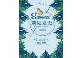 遇见夏天夏季宣传促销活动通用海报模板图片