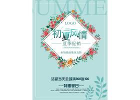 清新花卉夏季宣传促销活动通用海报模板图片
