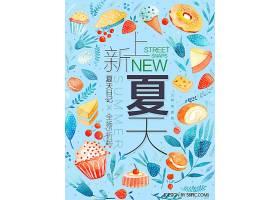 甜品主题夏季宣传促销活动通用海报模板图片