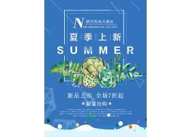 蓝色清新花卉夏季宣传促销活动通用海报模板图片