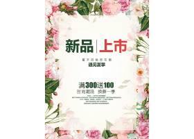 清新花卉新品上市夏季宣传促销活动通用海报模板图片