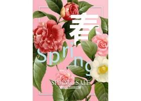 清新花卉春夏季宣传促销活动通用海报模板图片