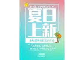 夏日上新夏季宣传促销活动通用海报模板图片