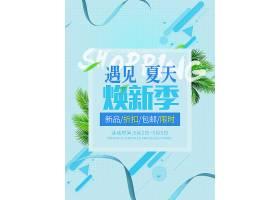 蓝色夏天焕新季夏季宣传促销活动通用海报模板图片