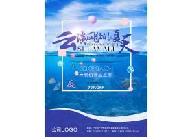 蓝色夏天创意个性夏季宣传促销活动通用海报模板图片