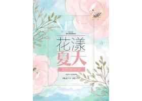 清新日系夏季宣传促销活动通用海报模板图片