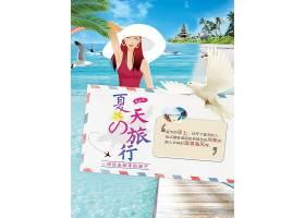 夏天旅行夏季宣传促销活动通用海报模板图片