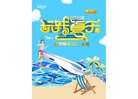 玩转夏天夏季宣传促销活动通用海报模板图片