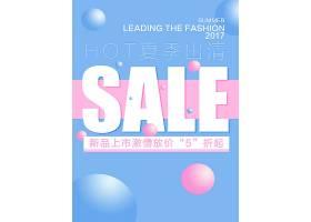 蓝色简洁夏季宣传促销活动通用海报模板图片