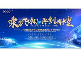 蓝色科技大气公司企业年会盛典通用展板