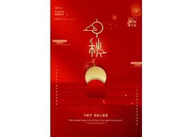 红色大气中秋节传统节日通用海报模板