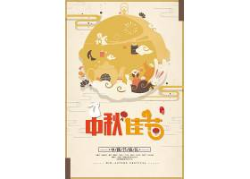 创意中秋佳节主题中秋节传统节日通用海报模板