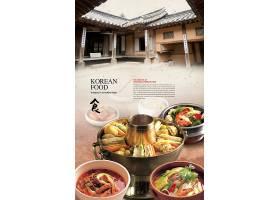 创意韩国特色菜韩国料理火锅主题海报设计