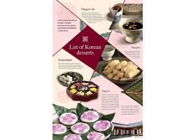 创意韩国特色菜韩国料理糕点主题海报设计