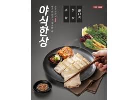 韩国料理美食素材