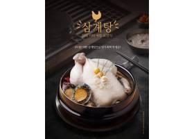 美味的韩式料理大餐海报设计