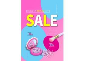 时尚女性护肤美白化妆品产品展示促销活动海报
