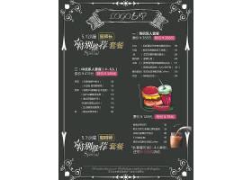 特色西餐主题餐饮餐牌菜单模板设计图片