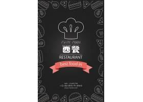 个性简洁西餐主题餐饮餐牌菜单封面模板设计图片