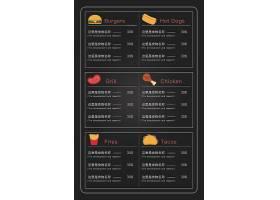 西式西餐主题餐饮餐牌菜单模板设计图片