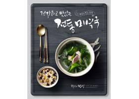 创意特色韩国料理韩国菜主题海报设计