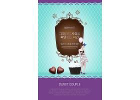韩国风浪漫情人节表白甜品甜点主题海报设计
