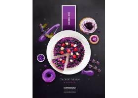 时尚美味的树莓甜品海报设计