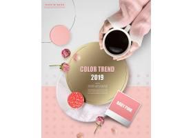 色彩搭配舒服的物品展示海报设计
