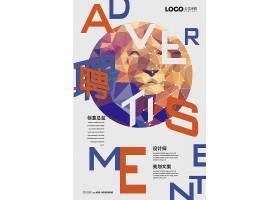 个性时尚招聘几何创意简单线条宣传海报