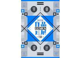 蓝色个性毕业设计展几何创意简单线条宣传海报