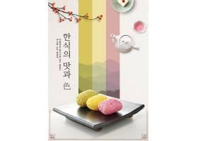 时尚美味的韩式糕点甜品海报设计