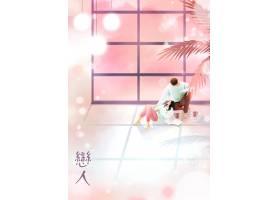 创意手绘恋人主题恋爱场景插画设计