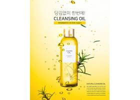 韩式美容护肤美白补水产品展示海报设计
