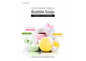 清新洗护肥皂产品展示海报设计