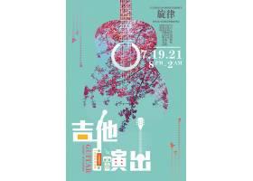 吉他演出音乐节演唱会海报模板素材