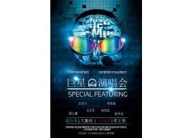 巨星演唱会炫酷创意海报模板素材