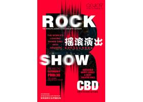 个性红色抖动摇滚音乐演唱会海报通用模板