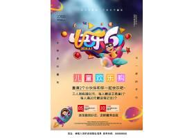 彩色创意六一儿童节主题通用海报模板
