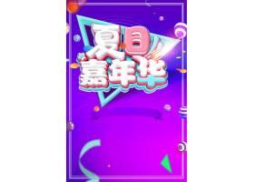 夏日嘉年华创意618促销海报通用背景模板图片
