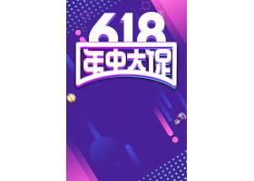 紫色年中大促创意618促销海报通用背景模板图片
