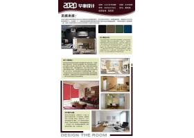 现代室内家居主题毕业作品毕业设计展示模板