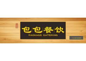 木板主题餐饮门头招牌通用素材