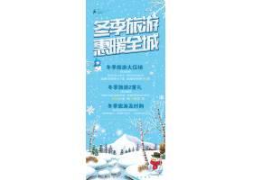 冬季旅游优惠活动主题旅游观光黄金周出游度假通用展架