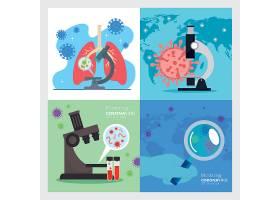 冠状病毒概念插画设计