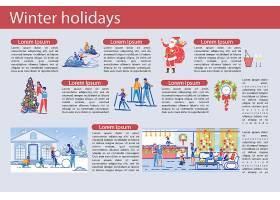 冬天假期主题图文插画信息展示