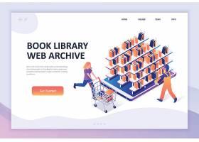 互联网信息科技电商购物主题网页插画设计