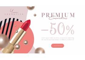 高端口红唇膏产品护肤品化妆品产品展示海报设计